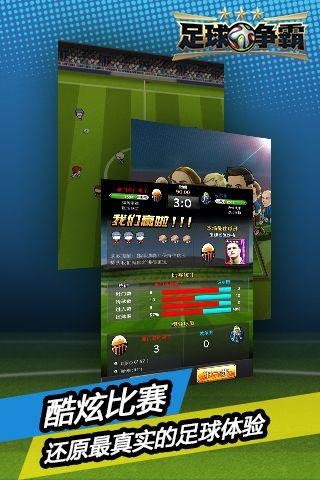 足球争霸手游官方版下载