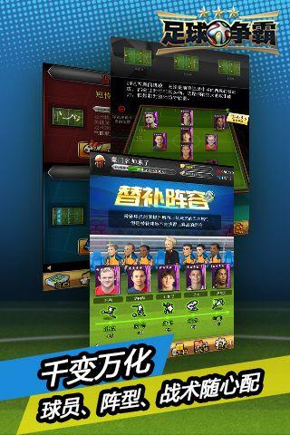 足球争霸手游官方版