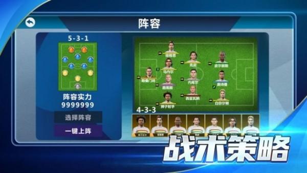 皇家足球联赛游戏官方中文版