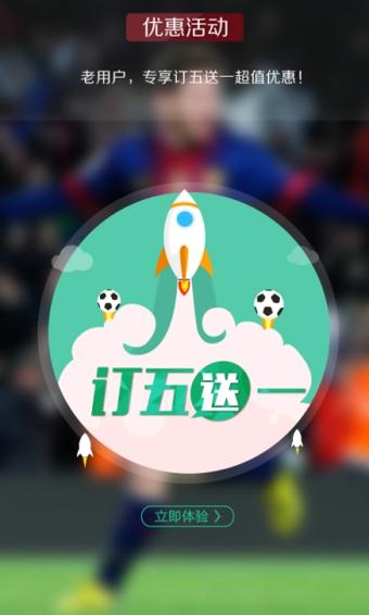 乐奇足球录像回放高清国语下载