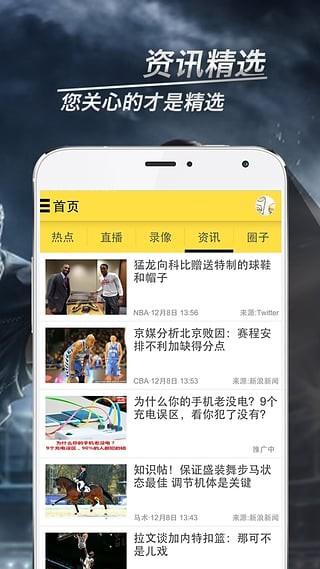 龙珠直播苏宁首次夺得中超冠军最新版