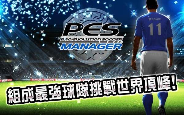 实况足球经理安卓版下载