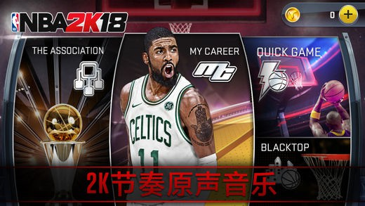NBA2K18破解版
