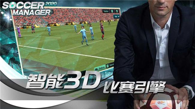 梦幻足球经理2020无限金币版