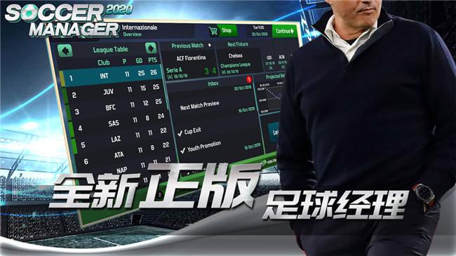 梦幻足球经理2020无限金币版下载