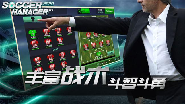 梦幻足球经理2020无限金币版免费版本