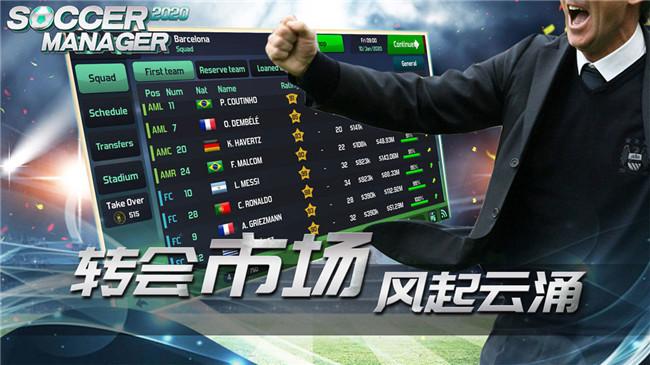梦幻足球经理2020无限金币版最新版