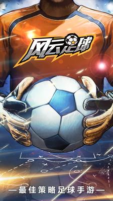 风云足球安卓版免费版本
