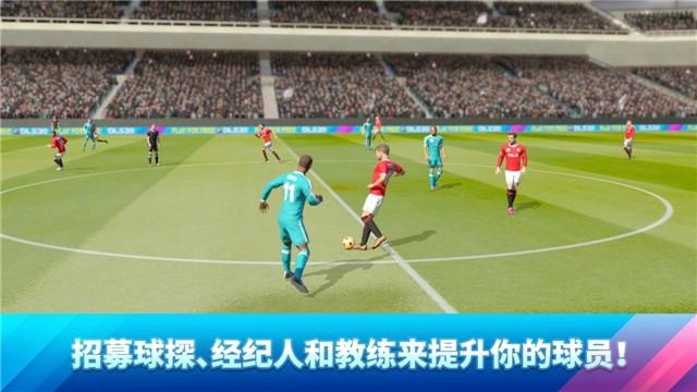 梦幻足球联盟2021免谷歌下载