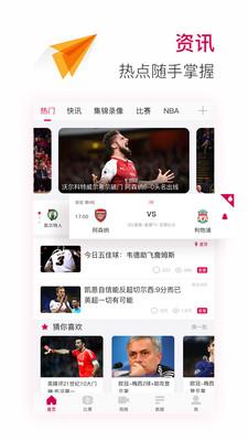 CCTV5+体育节目表