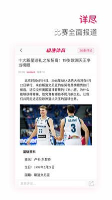 CCTV5+体育节目表最新版