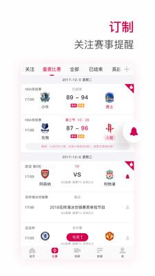 CCTV5+体育节目表下载