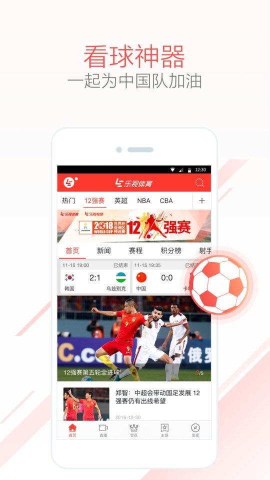 乐视体育足球直播免费版本