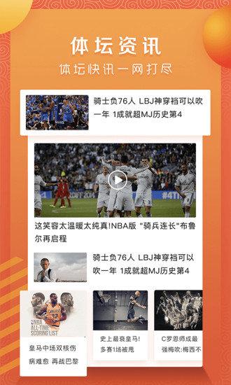 A8体育直播在线观看下载