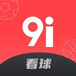 9i看球app安卓版