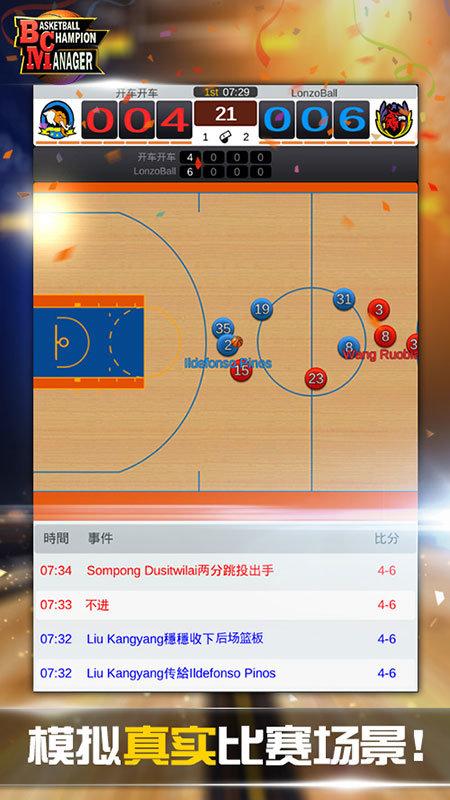 nba篮球经理2020中文版最新版