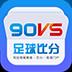 90vs即时比分滚球版比分网免费版