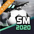 足球经理2020破解版无限金币