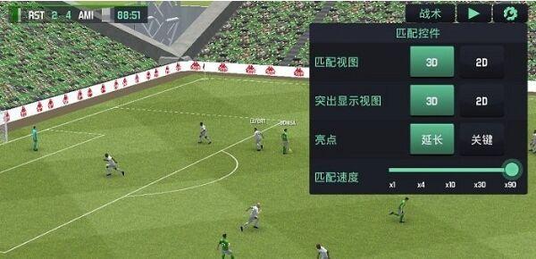 足球经理2020破解版无限金币最新版