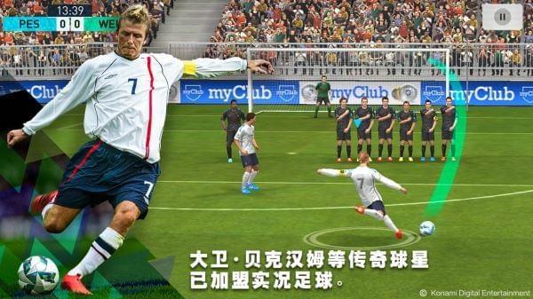 实况足球手游2021国服最新版