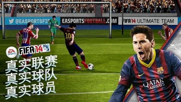 fifa14中文版安卓破解 免费版本