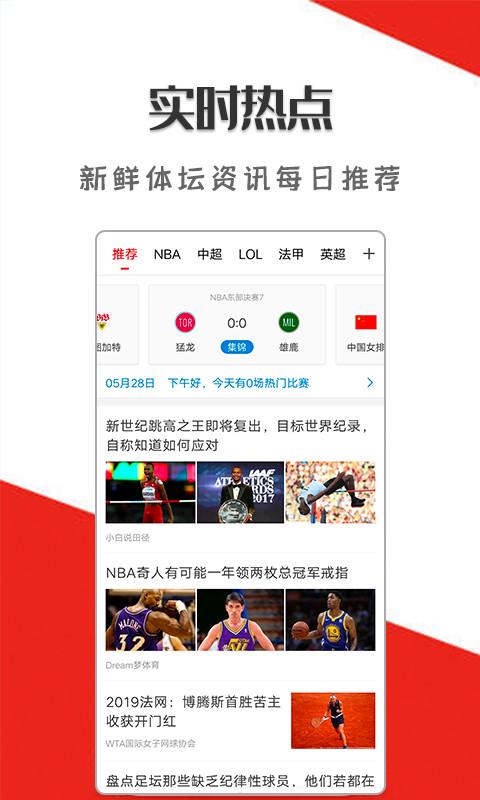 网易体育新闻官方最新版
