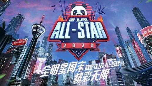 2020LPL全明星周末抽签结束:2020lpl全明星周末阵容介绍