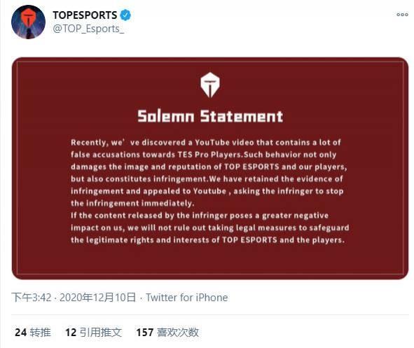 TES推特维权:对外网的一切造谣言论将采取法律措施