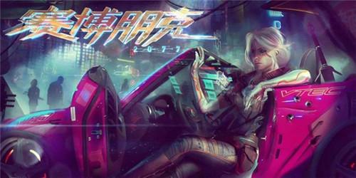 赛博朋克2077怎么买子弹,赛博朋克2077超梦作用