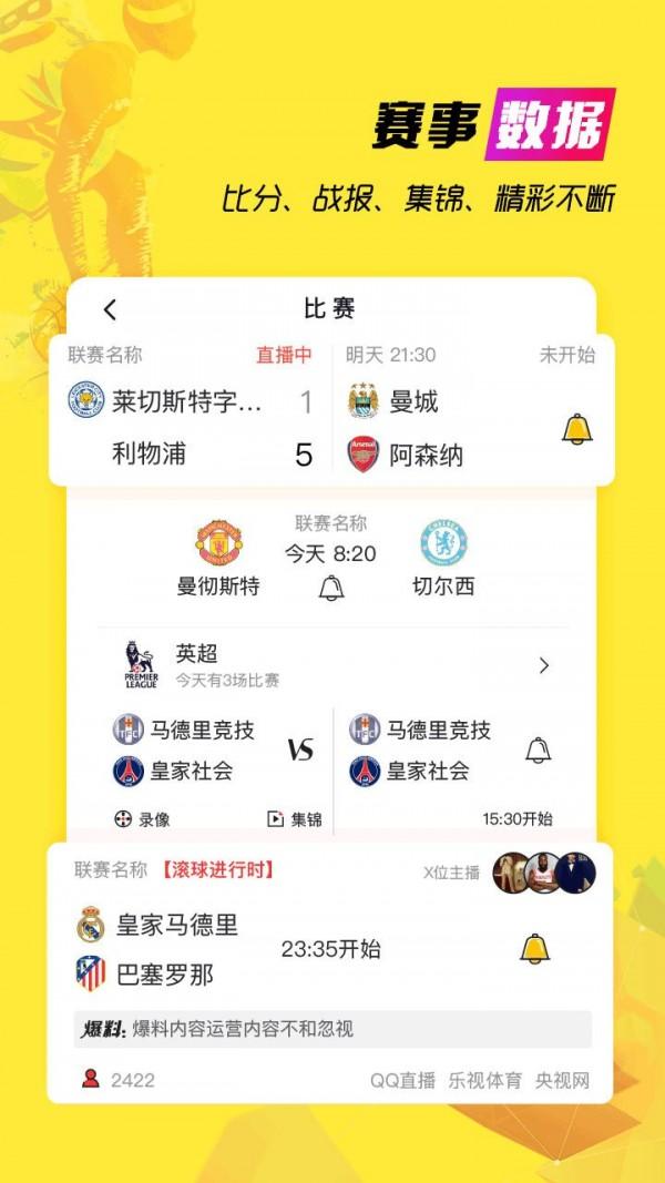 so米直播app官方