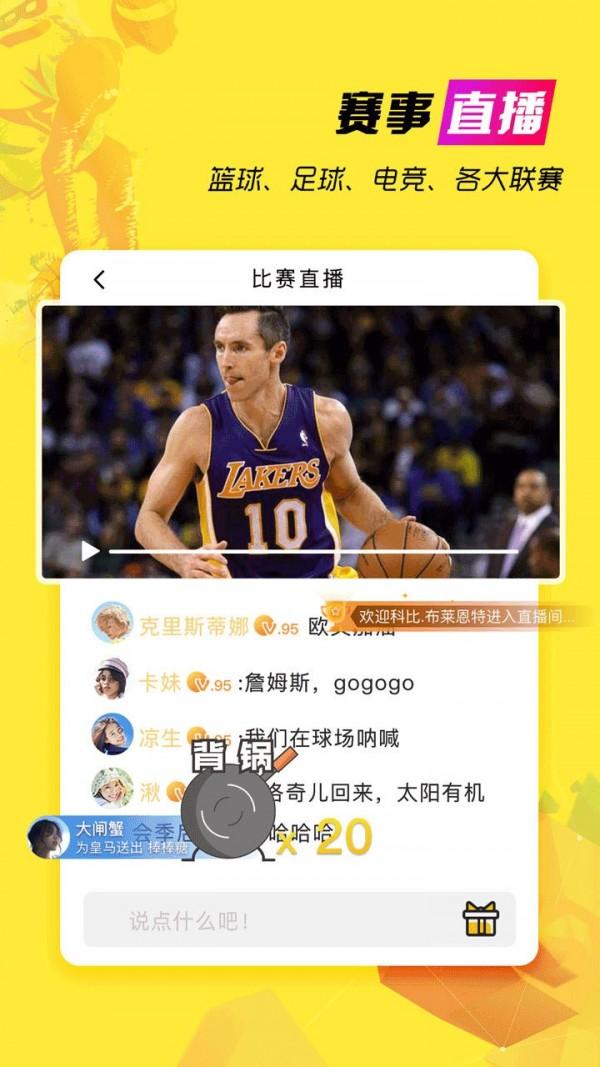 so米直播app官方下载