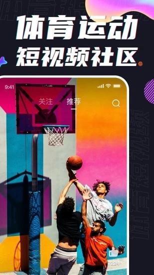 广东体育最新版