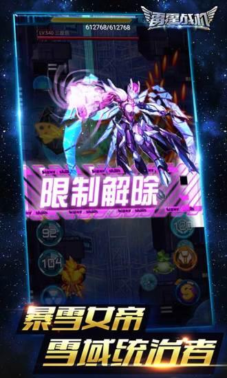雷霆战机无限钻石版下载