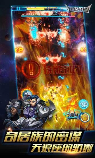 雷霆战机无限钻石版最新版