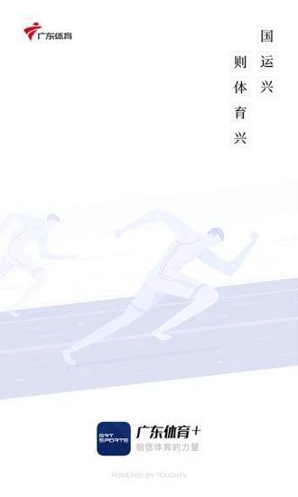 广东体育免会员版