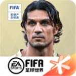 FIFA足球世界中文破解版