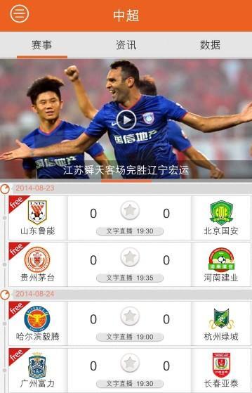遇见足球app