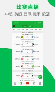 懂球帝app最新版本下载
