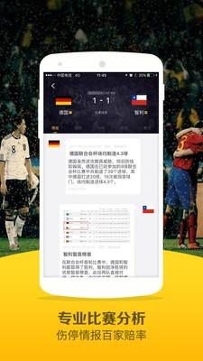 雨燕直播足球比赛预测下载