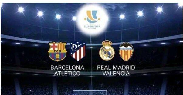 西班牙超级杯冠军奖金多少 西班牙超级杯半决赛直播