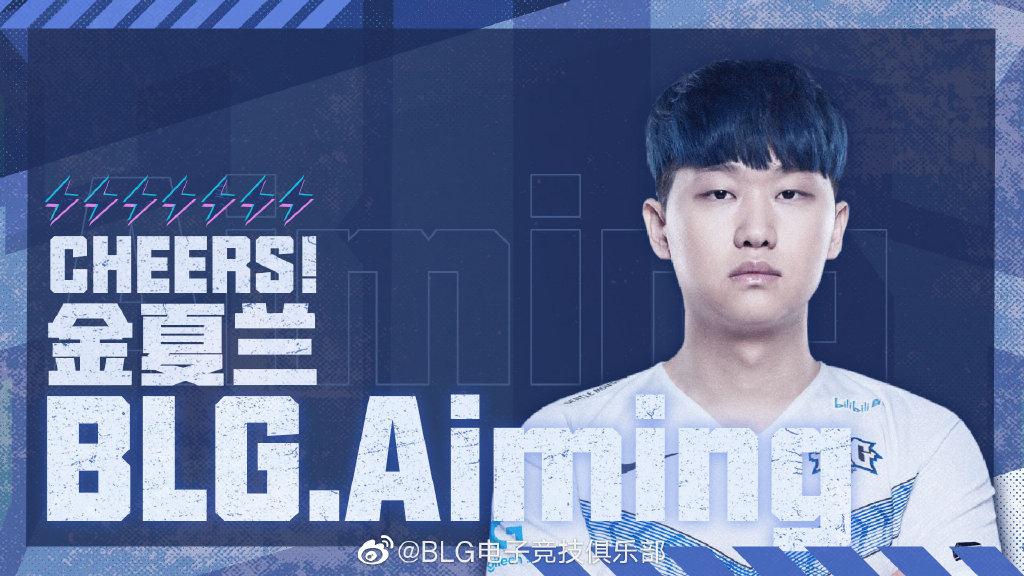 英雄联盟BLG新赛季大名单 Aiming加入BLG