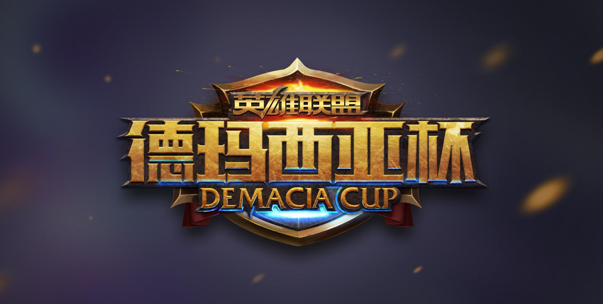 2020德玛西亚杯赛程公布 2020德玛西亚杯分组仪式即将开始