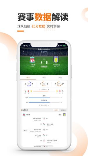 足球免费直播来球网下载