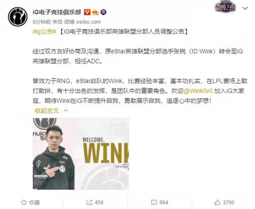 IG官宣wink加盟 IG队内现有三位ad