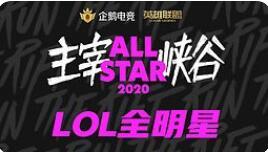 2020英雄联盟全明星solo赛LCK组:deft战胜beryl拿下solo冠军