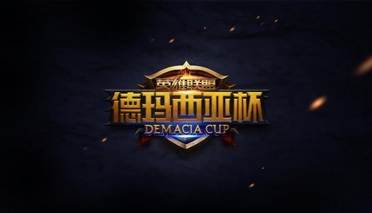 英雄联盟2020德玛西亚杯出征名单 英雄联盟德玛西亚杯各大战队首发