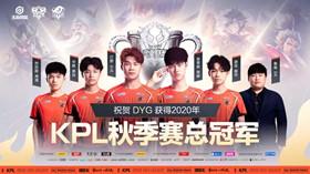 王者荣耀KPL秋季赛总决赛 DYG成功夺冠