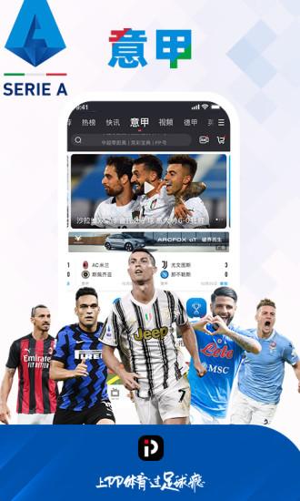 PPTV体育直播在线无插件下载