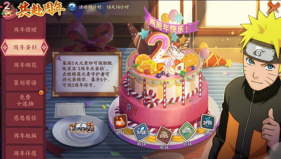 火影忍者忍者新世代2周年 2周年周年庆开启!