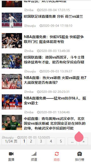 亚冠直播视频CCTV5最新版